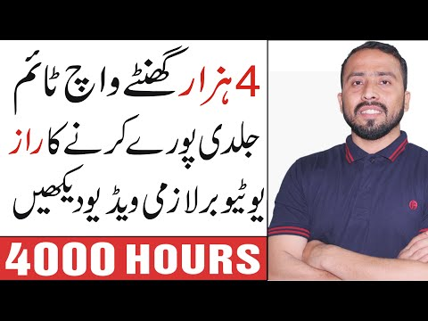 How To Get 4000 Hours Watch Time & 1000 Subscribers Fast || Increase Watch Time On Youtube