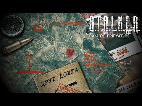Достижения S.T.A.L.K.E.R.: Зов Припяти - Друг Долга