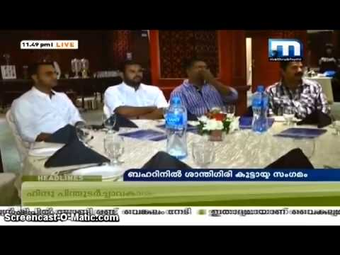 SANTHIGIRI FAMILY MEET(MATHRUBHUMI BAHRAIN NEWS)