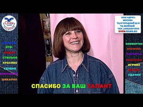 ДЖИНСОВАЯ кавказская ПЛЕННИЦА НАТАЛЬЯ ВАРЛЕЙ в гостях в OVEN JEANS