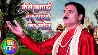 Ashutosh Mishra का बहुत ही प्यारा गीत #Kaise Chukau In Sanso Ka Mol ~ Bhojpuri Hit Bhakti Song 2018