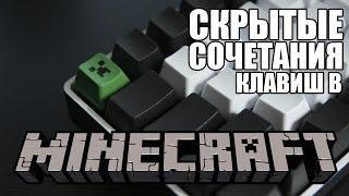 тайные сочетания клавиш в Minecraft (туториал) F3