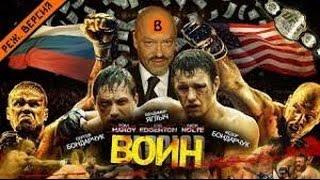 BadComedian ВОИН российский ремейк фильма WARRIOR