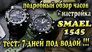 smael 1545 настройка и тест на водонепроницаемость / Smael 1545 setup and test for water resistance