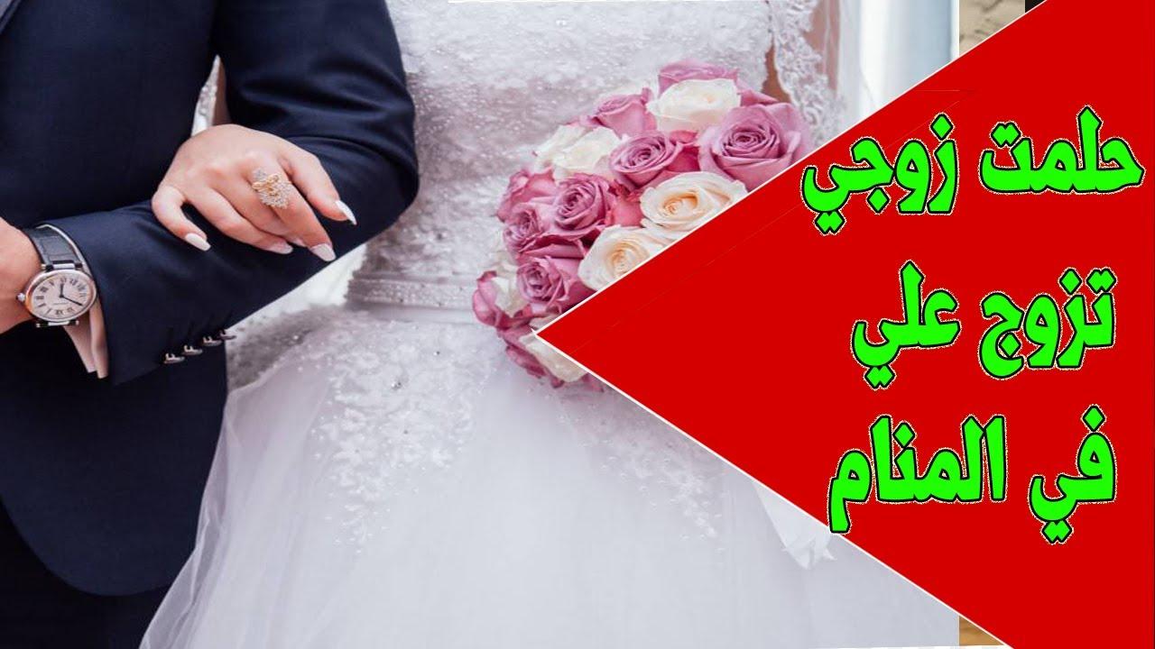 حلمت زوجي تزوج علي للمتزوجة زواج الزوج في المنام للمرأة والرجل حلمت انه زوجي تزوج للمرأة الحامل Youtube