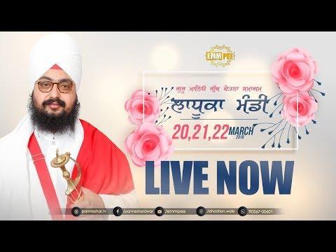 LIVE NOW | LADHUKA MANDI (FAZILKA) | 22 March 2018 | Day 3 | Dhadrianwale