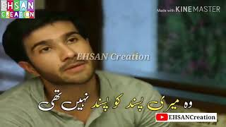 Meri Pasand Ko Pasand Nai Thi Feroz khan & Sana Javed Love Whatsapp Status EHSAN Creation