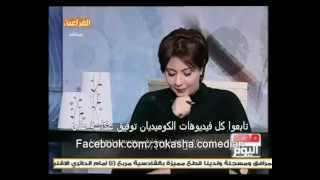 Repeat youtube video مسخرة : أغرب متصل  بالفراعين مع حياة الدرديرى هتفصل ضحك