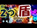 【ポケモンGO】対人戦の内容判明!技2が2つ!?シールド!?家から出来る!【トレーナーバトル】