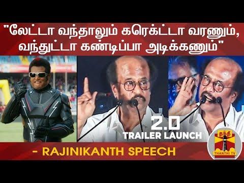 """""""லேட்டா வந்தாலும் கரெக்ட்டா வரணும், வந்துட்டா கண்டிப்பா அடிக்கணும்"""" - Rajinikanth Speech"""
