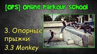 [OPS] 3.3 Monkey (Видео-уроки по паркуру)