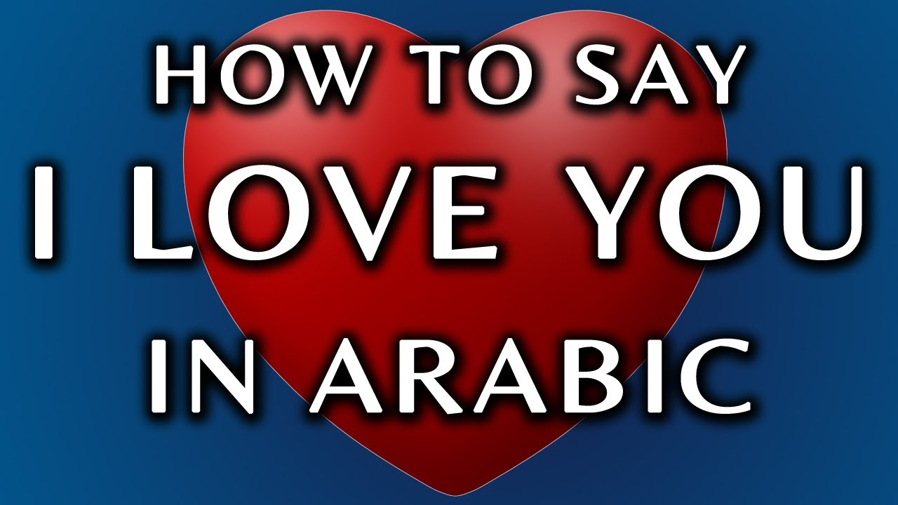 How To Say I Love You In Arabic - YouTube