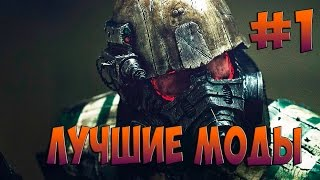 Fallout 4 Лучшие МОДЫ 1 Броня НКР