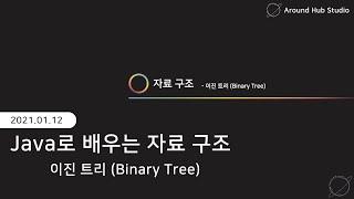 [ 자바로 배우는 자료구조 ] 이진 트리 (Binary…
