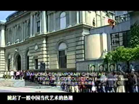 中国通(3):乌里·希克 Uli Sigg and Art