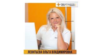 Видеовизитка - Леонтьева Ольга Владимировна