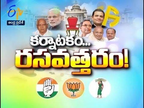 Pratidwani | 15th May 2018 | Full Episode | ETV Andhra Pradesh