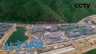 [北京2022] 崇礼太子城小镇两项钢结构完工 | CCTV体育 - YouTube