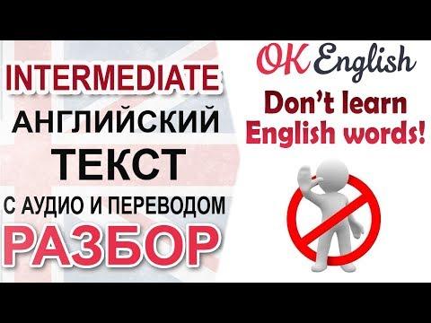 Don't learn English words! - Не учите английские слова! 📘 Intermediate English text | OK English