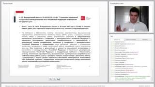 Правила подготовки и требования к содержанию Технических заданий в рамках закупок по 223-ФЗ и 44-ФЗ