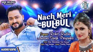 Nach Meri Bulbul | Rohit Rudra | नाच मेरी बुलबुल | Antra Singh Priyanka | Superhit Bhojpuri Song