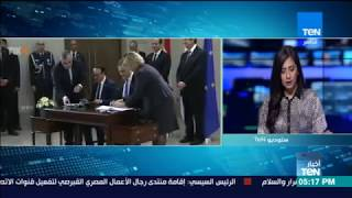نشرة TeN - أستاذ الإقتصاد السياسي كريم العمدة يوضح أبعاد زيارة السيسي لقبرص