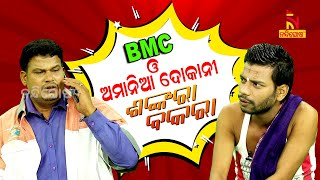 Sankra Bakara    Pragyan    Sankar    BMC ଓ ଅମାନିଆ ଦୋକାନୀ   Odia Comedy Video    Nandighosha TV