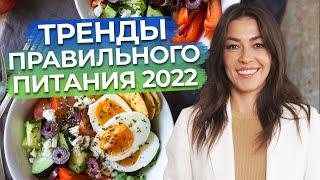 Правильно питаться это важно Главные тренды правильного питания в 2022 году
