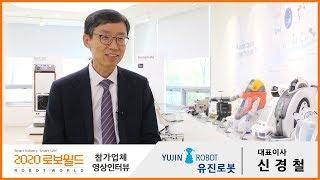 [동영상인터뷰][2020 로보월드] 유진로봇, ANS·…