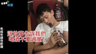 【含羞草日記】今天不剪直播送禮精華 直播喝醉酒給你們看!!