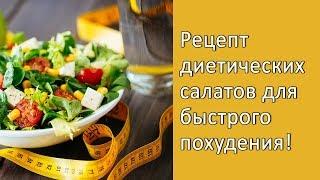 Овощи для похудения! Салаты для похудения! Диетический салат! #овощипохудения #салатыпохудения