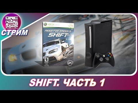 Need For Speed: SHIFT на Xbox 360 - ПРОХОЖДЕНИЕ / ЧАСТЬ 1