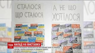 У столиці розгромили експозицію, присвячену Революції гідності, яка не досягла своєї мети