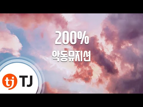 200%_AKMU 악동뮤지션_TJ노래방(Karaoke/lyrics/Korean reading sound)