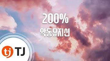 200%_AKMU 악동뮤지션_TJ노래방(Karaoke/lyrics/Korean reading sound)