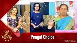 Pengal Choice- Vendhar tv Show