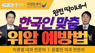 [암요앎요 - 위암편] 3강. '한국인 맞춤&#…