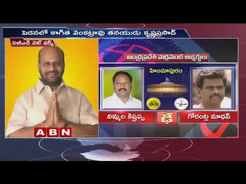 TDP Releases Second list of MLA Candidates | AP Assembly Polls 2019 | ABN Telugu