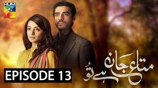 Mata e Jaan Hai Tu Episode 13 | English Subtitles | HUM TV | Drama