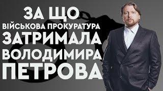 Затримання Володимира Петрова: Школа корупції, Варченко та ДБР, військова прокуратура