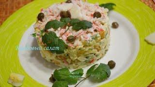 Крабовый салат#как приготовить салат из крабовых палочек