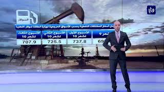 معدل أسعار النفط ومشتقاته خلال أول 3 أسابيع من شهر تشرين الأول الحالي - (22-10-2018)