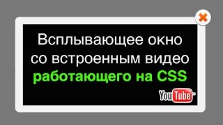 Всплывающее окно со встроенным видео c YouTube работающее на CSS