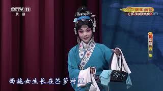 《CCTV空中剧院》 20200130 京剧《西施》 1/2| CCTV戏曲