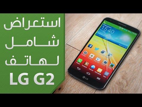 الاستعراض الشامل لهاتف LG G2 الخارق