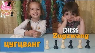 Учим шахматам детей  ЦУГЦВАНГ /  Zugzwang  Видео уроки в шахматы для малышей и начинающих детей!