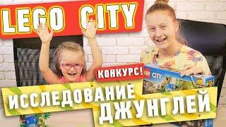 Саша и Богдана собирают LEGO City