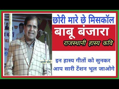 हाड़ौती के हास्य कवि babu banjara का मस्तमौला अंदाज। rajasthani kavi sammelan baran