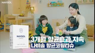 쓱싹코팅 바이러스 싹쓰리! 나비솔 항균코팅티슈 [어린이집 편]