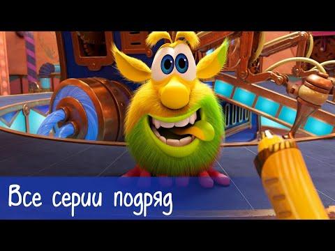 Буба - Все серии подряд (63 серии) - Мультфильм для детей